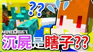 Minecraft |茶杯Ep214 沉屍白天是瞎子😎?天然製冰場建設🍧