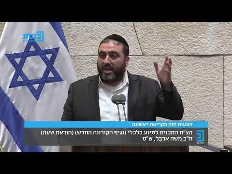 """ח''כ ארבל: """"אומרים לחרדים: אל תהיו חרדים"""" • צפו"""