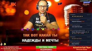 """Музыкальное кафе """"Мурка"""" - НОЧЬ - ЛУНА - Вячеслав Ломов - Живой звук."""