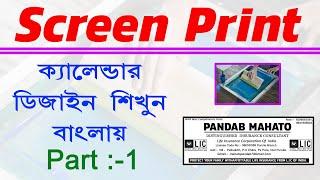 How To Screen Printing Calendar || Bangla Calendar Design || Step By Step Pradip Bangla.