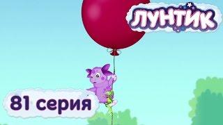 Лунтик и его друзья - 81 серия