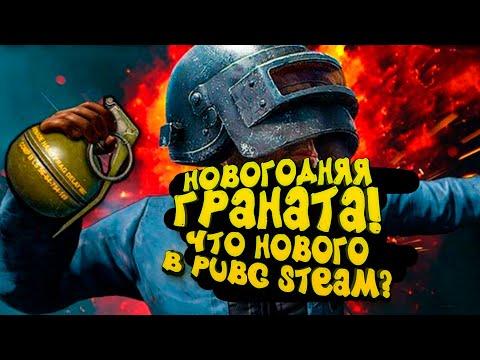 НОВОГОДНЯЯ ГРАНАТА! - ЧТО НОВОГО В Battlegrounds в Steam