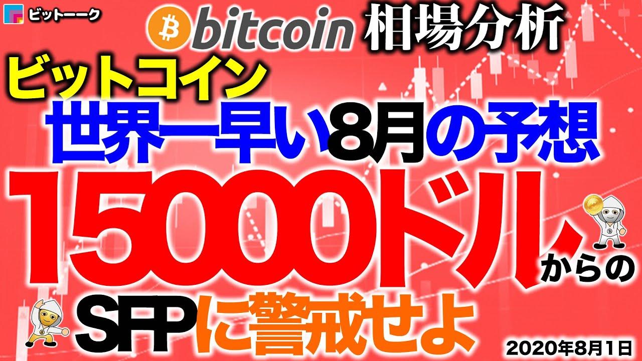 【ビットコイン 仮想通貨】8月の値動き!15000ドルへ上昇からのSFP【2020年8月1日】BTC、ビットコイン、XRP、リップル、仮想通貨、暗号資産、爆上げ、暴落 #ビットコイン #BTC #仮想通貨