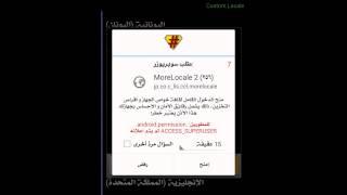 حل مشكلة الروت في الاصدار 4.3 مع اللغة العربية