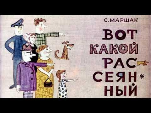 Илья Шибанов, Вот такой рассеянный