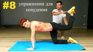 Комплекс упражнений для похудения. Тренировки дома с Машей Капуки.