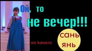 "Песня ""Ой да не вечер"". Александра Санникова 13 лет"