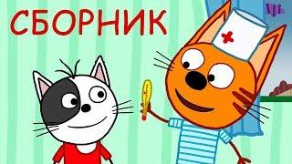 Три Кота | Сборник историй про друзей | Мультфильмы для детей 😹❤️🙌