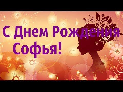 Поздравление С Днем Рождения Софья! Музыкальное Видео Поздравление Для Софии!