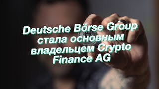 Deutsche Borse Crypto Finance AG