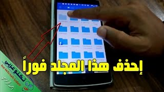 مجلد مخفي يسبب مشكلة امتلاء الذاكرة في الاندرويد عليك إزالته من هاتفك!