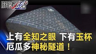 上有金字塔全知之眼 下有獵戶座玉杯 厄瓜多神秘隧道!! 關鍵時刻 20170525-4 黃創夏 劉燦榮 眭澔平