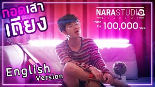 กอดเสาเถียง (English Version) Cover By YeahHomie