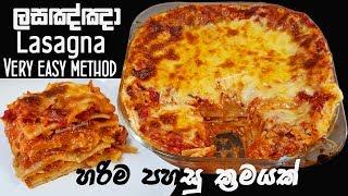 චිකන් ලසඤ්ඤා ❤ Lasagna Recipe – Chicken and Cheese with Eng Subs by Chammi Imalka