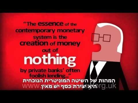 למה לבנקים יש כל כך הרבה כסף?