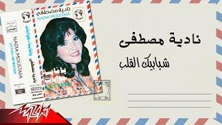 تحميل اغاني Nadia Mostafa - Shababeek El Alb   نادية مصطفى - شبابيك القلب MP3
