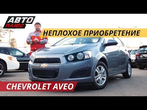 Фото к видео: Не беззаботное владение Chevrolet Aveo | Подержанные автомобили