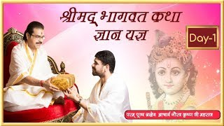 Ashtothar Shrimad Bhagwat Katha By Shradhey Gaurav Krishna Goswami Ji -10 Nov- Muzaffarnagar | Day 1