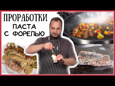 Паста с форелью под соусом голландез 💯 Отличный ужин для настоящих мужчин 💯 Меню ресторана MOZAIK