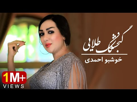 Khoshbo Ahmadi - Gonjeshkak-e Telaie (Клипхои Афгони 2019)