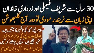 PM Imran khan speech in Mir pur jalsa  today   Azaad News