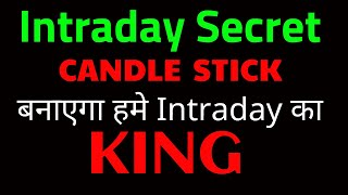 CANDLE STICK POWER | INTRADAY TRADING SECRET | Intraday strategy - 100% Profit without indicator