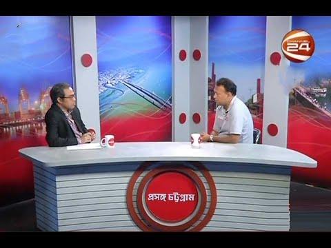 করোনায় মানবিক উদ্যোগ | প্রসঙ্গ চট্টগ্রাম | Proshongo Chottogram | 5 September 2020