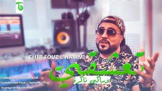 Fouzi L'Hammi - 2020 Ta3ach9i w Raki Nakra فوزي الحامي -تعشقي وراكي صابرة تحميل MP3