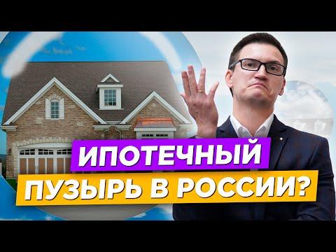 Ипотечный пузырь в России? Когда будет ипотечный кризис? Россияне набрали недвижимость в кредит