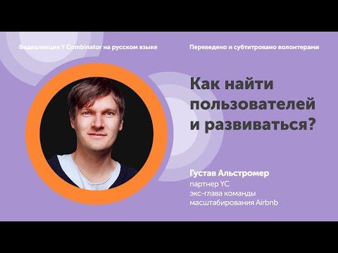 Как найти пользователей и развиваться - Густав Альстромер