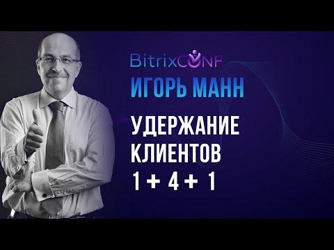 Игорь Манн. Удержание клиентов 1+4+1.