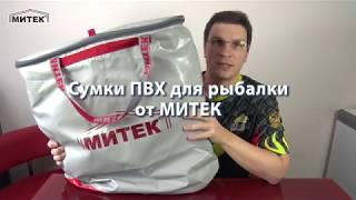 Резиновая сумка для рыбы