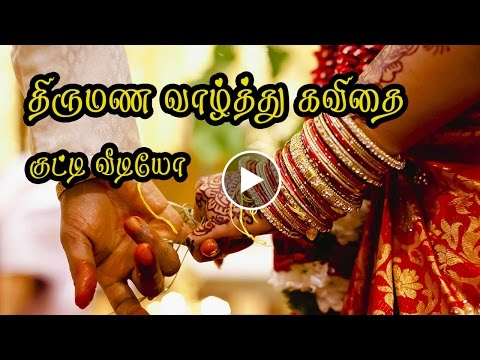 Search Results For Happy Wedding Anniversary Song In Tamil Mp3
