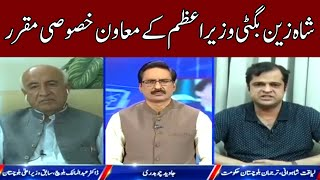PM Khan Appoints Shahzain Bugti Assistant for Balochistan Reconciliation | Kal Tak | Express | IA2H