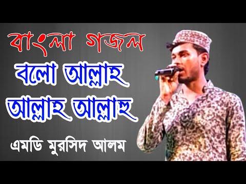 Bolo Allah Allah Allah Hu || New Bangla Gojol 2019 || Sarkar Ka Madina
