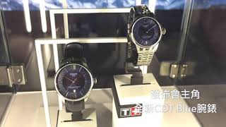 TISSOT x 黃曉明 x劉亦菲 上海發佈新作