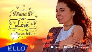 Diana D - Love / ПРЕМЬЕРА