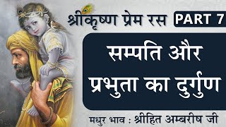 सम्पति और प्रभुता का दुर्गुण | Shree Krishna Prem Ras | Part 7 | Shree Hita Ambrish Ji | New Delhi