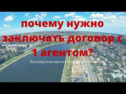 почему стоит заключать эксклюзивный договор с 1 агентом | Калинин Сергей