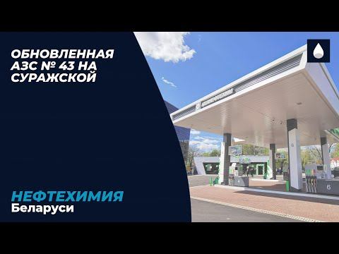 Обновленную АЗС № 43 в центре Минска открыло предприятие «Белоруснефть-Минскавтозаправка» накануне 9 Мая.