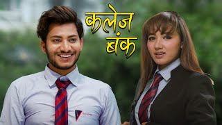 Najir Hussain – Asha Khadka New Nepali Film – College Bunk