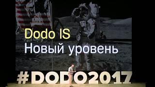 0 релизов без неудач: будущее Dodo IS. Съезд Партнеров 2017