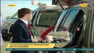 В Казахстане вводится утилизационный сбор на автомобили