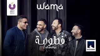 تحميل اغاني WAMA – Fatouma (Official Lyrics Video) | (واما – فطومه (كلمات MP3