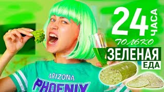 EAT ONLY GREEN FOOD 24 HOURS CHALLENGE! *bad idea*