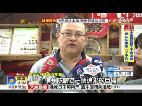 台製信州味噌 被日本認證偽裝貨│中視新聞20170413