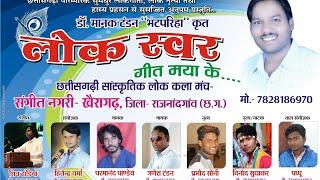 Rang Rasiya Re.. CG song lok swar geet Maya  Ke.. video by Pramod Soni.7804043036