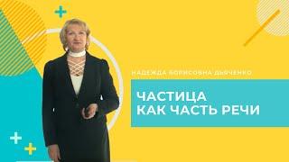 Открытый урок.Средняя школа. Русский язык.