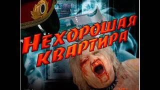 """Илья Деревянко - """"Нехорошая квартира"""" (аудиокнига) фото"""