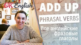 ADD UP - Английские фразовые глаголы | All English phrasal verbs